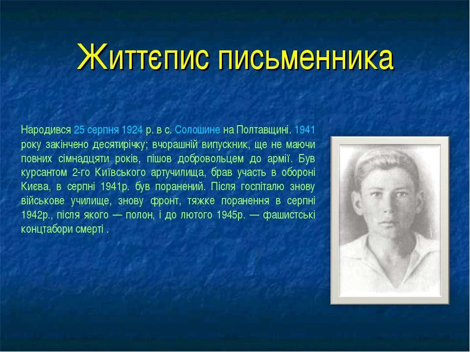 Життєпис письменника  Народився 25 серпня 1924 р. в с. Солошине на Полт...