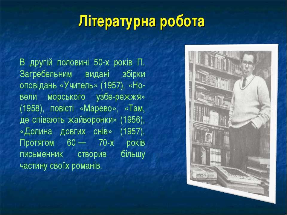 Літературна робота В другій половині 50-х років П. Загребельним видані збірки...