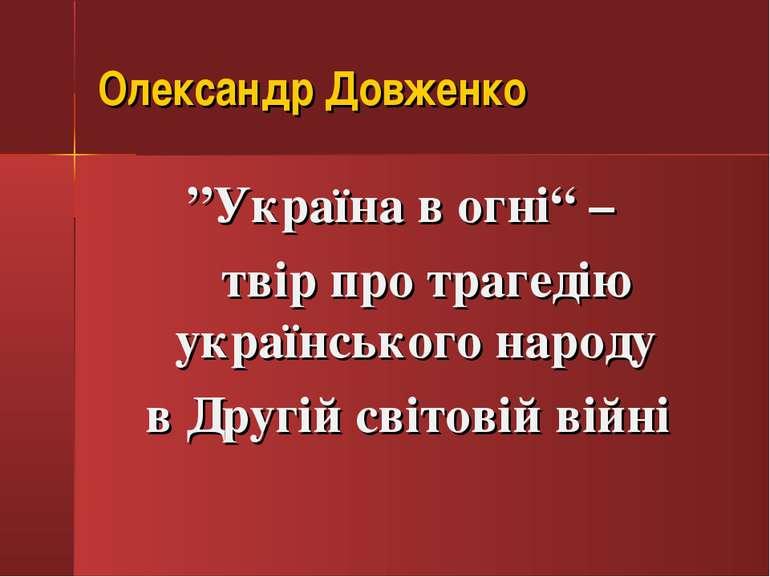 """Олександр Довженко """"Україна в огні"""" – твір про трагедію українського народу в..."""