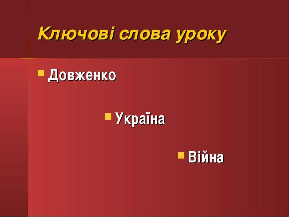 Ключові слова уроку Довженко Україна Війна