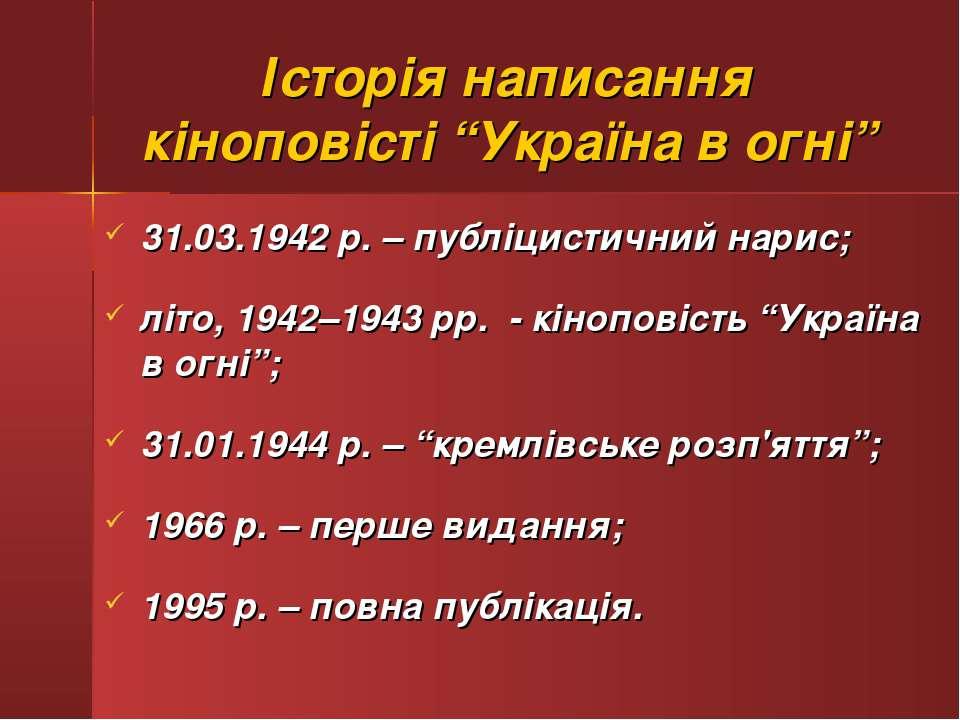 """Історія написання кіноповісті """"Україна в огні"""" 31.03.1942 р. – публіцистичний..."""