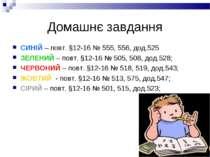Домашнє завдання СИНІЙ – повт. §12-16 № 555, 556, дод.525 ЗЕЛЕНИЙ – повт. §12...