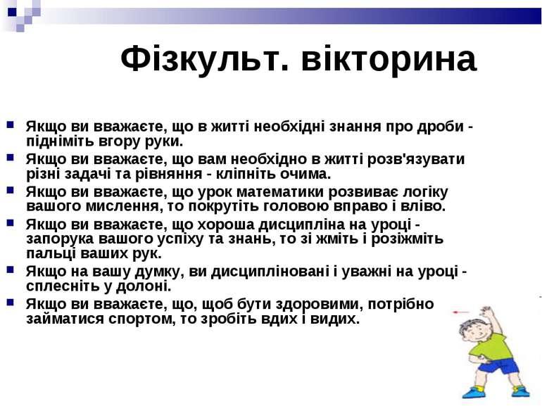 Фізкульт. вікторина Якщо ви вважаєте, що в житті необхідні знання про дроби -...