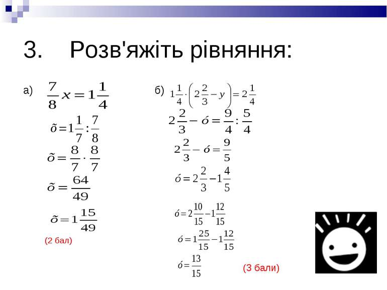 3. Розв'яжіть рівняння: а) б) (2 бал) (3 бали)