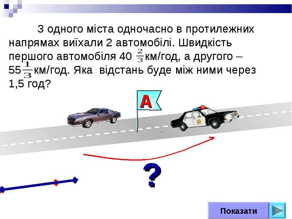 Показати З одного міста одночасно в протилежних напрямах виїхали 2 автомобілі...