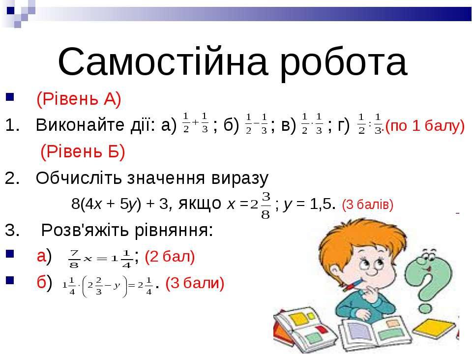 Самостійна робота (Рівень А) 1. Виконайте дії: а) ; б) ; в) ; г) .(по 1 балу)...
