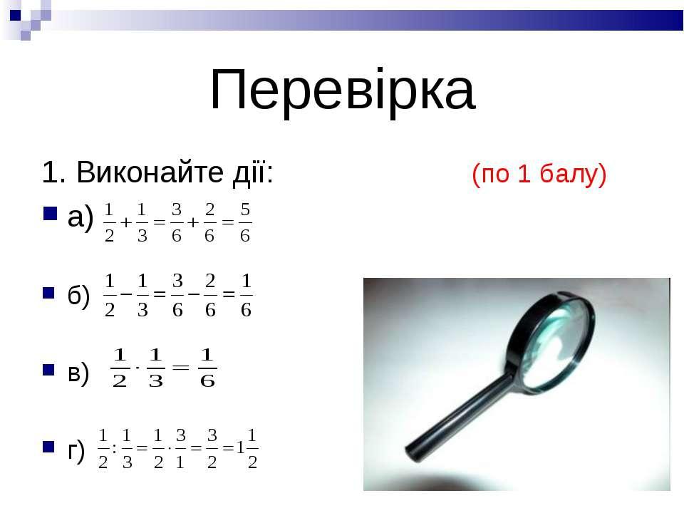 Перевірка 1. Виконайте дії: (по 1 балу) а) б) в) г)