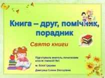 Свято книги Підготувала вчитель початкових класів гімназіїї №1 м. Білої Церкв...