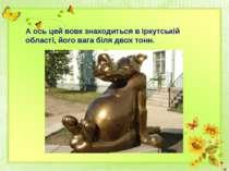 А ось цей вовк знаходиться в Іркутській області, його вага біля двох тонн.