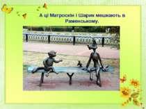 А ці Матроскін і Шарик мешкають в Раменському.