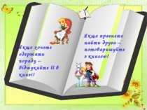 Якщо хочете одержати пораду – відшукайте її в книзі! Якщо прагнете найти друг...