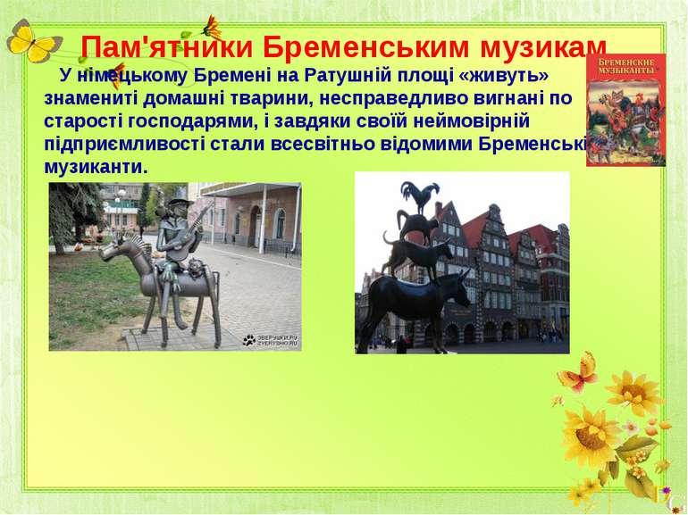 Пам'ятники Бременським музикам У німецькому Бремені на Ратушній площі «живуть...