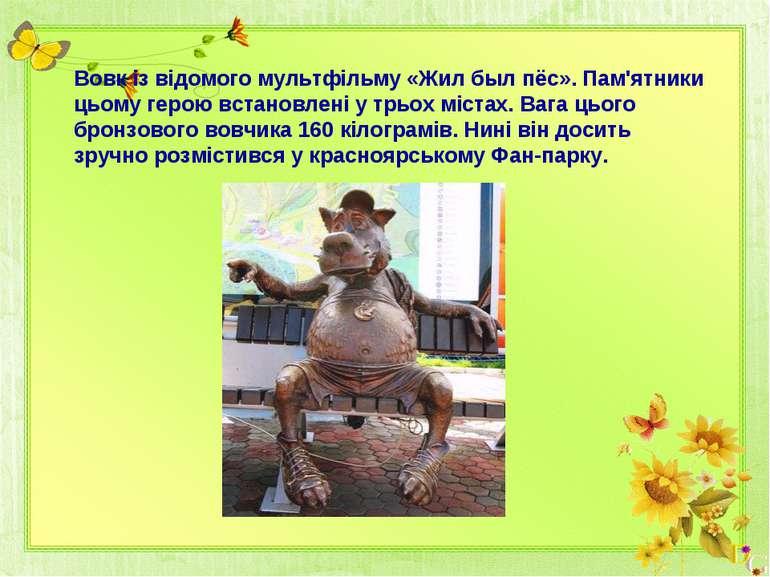 Вовк із відомого мультфільму «Жил был пёс». Пам'ятники цьому герою встановлен...
