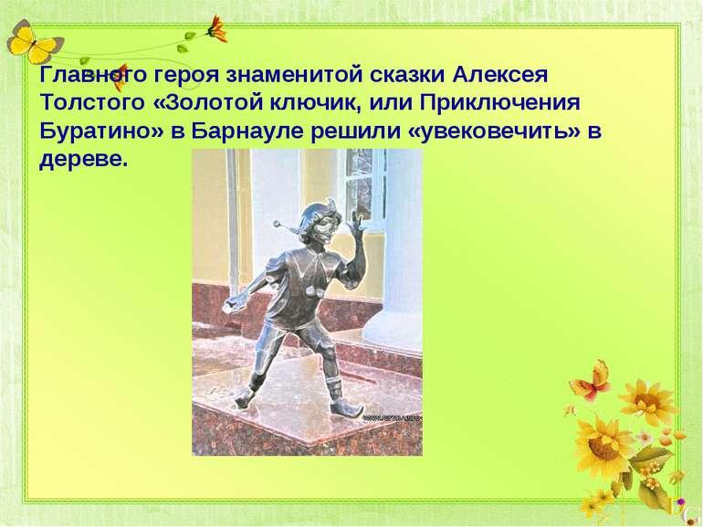 Главного героя знаменитой сказки Алексея Толстого «Золотой ключик, или Приклю...
