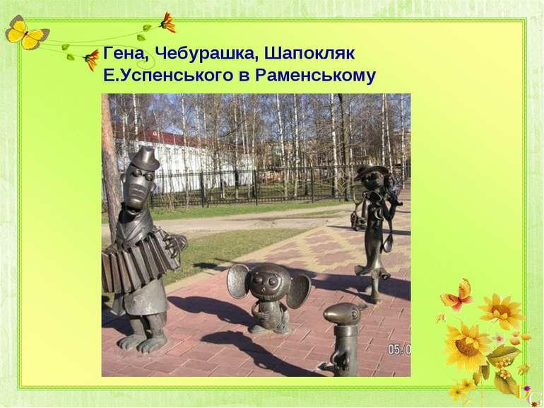 Гена, Чебурашка, Шапокляк Е.Успенського в Раменському