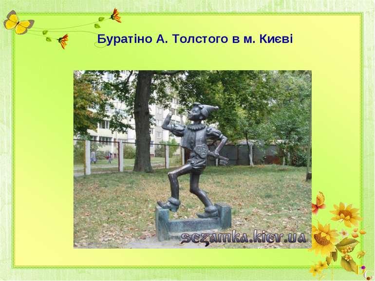 Буратіно А. Толстого в м. Києві
