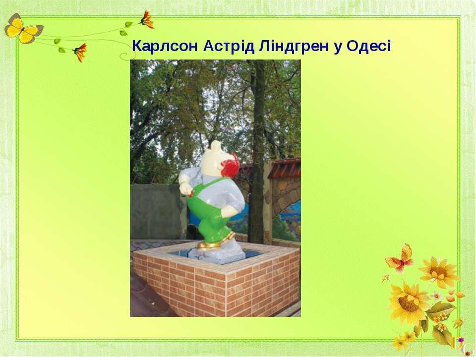 Карлсон Астрід Ліндгрен у Одесі