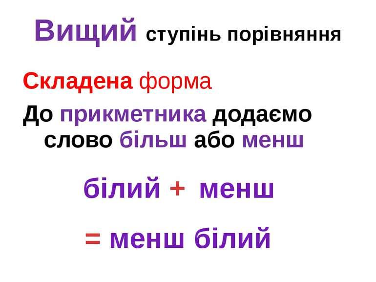 Складена форма До прикметника додаємо слово більш або менш Вищий ступінь порі...