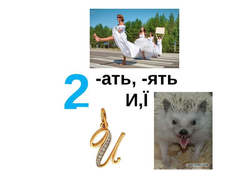 2 -ать, -ять И,Ї