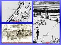 Є. Онєгін Дуель Ліцей. Малюнок О.С. Пушкіна на рукописі «Євгеній Онєгін».