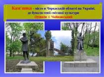 Кам'янка - місто в Черкаській області на Україні, де бували генії світової ку...