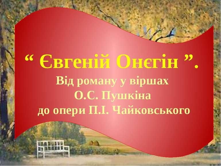 """"""" Євгеній Онєгін """". Від роману у віршах О.С. Пушкіна до опери П.І. Чайковського"""