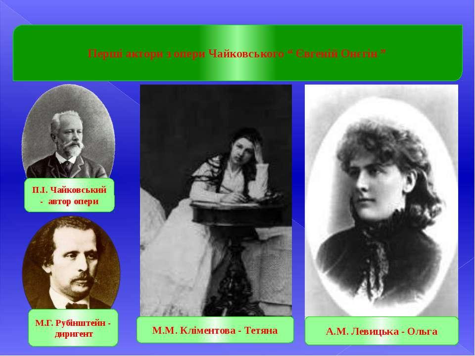 """Перші актори з опери Чайковського """" Євгеній Онєгін """" М.Г. Рубінштейн - дириге..."""