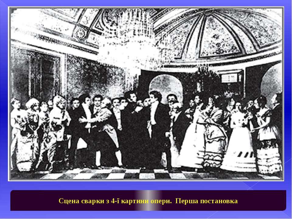 Сцена сварки з 4-ї картини опери. Перша постановка