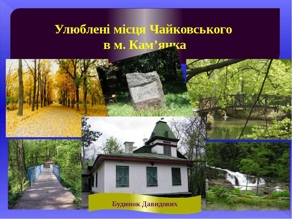 Улюблені місця Чайковського в м. Кам'янка Будинок Давидових