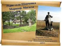 Рідне село Шевченка Моринці. Могила Тараса... Пам'ятник малому Тарасу Шевченк...