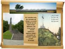 Як і заповідав поет, його поховано над Дніпром на високій Чернечій горі, яку ...