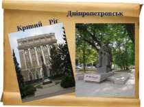 Кривий Ріг Дніпропетровськ