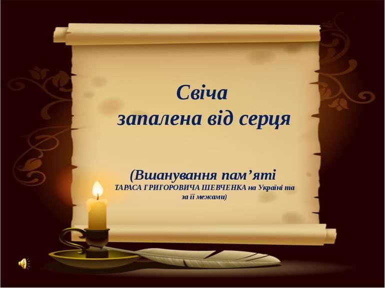 Свіча запалена від серця (Вшанування пам'яті ТАРАСА ГРИГОРОВИЧА ШЕВЧЕНКА на У...