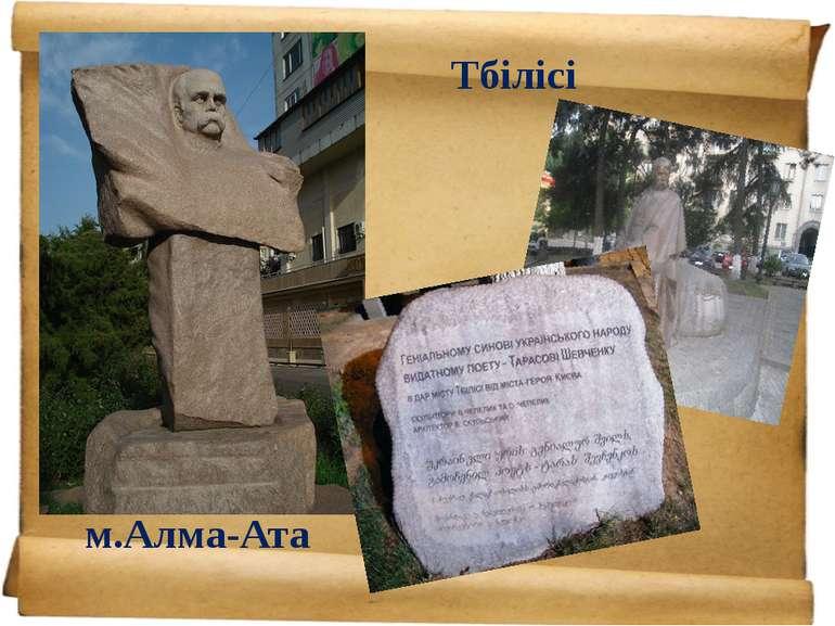 м.Алма-Ата Тбілісі