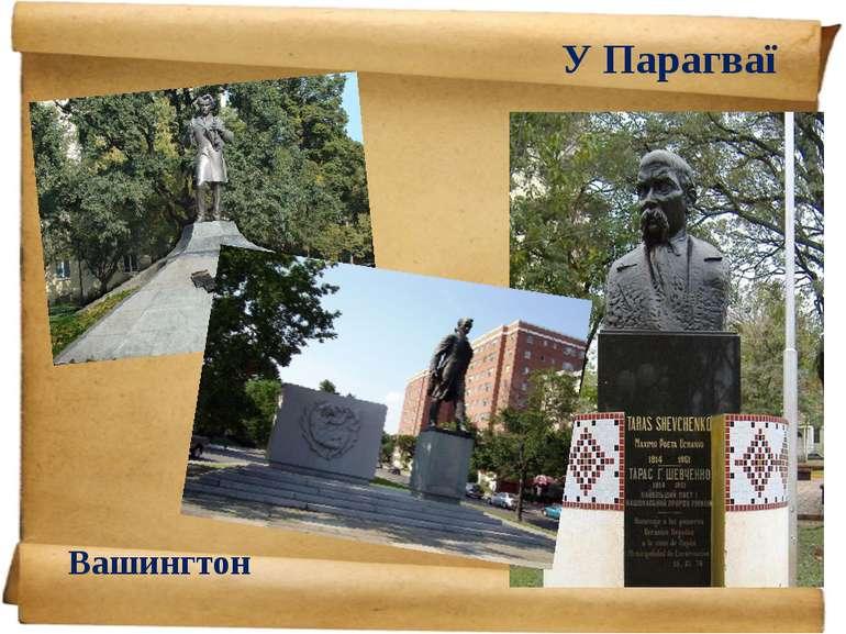 Вашингтон У Парагваї