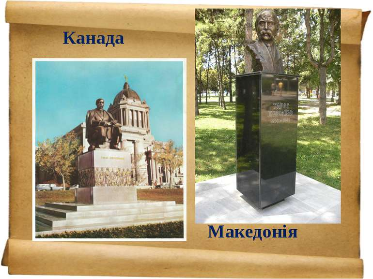 Канада Македонія