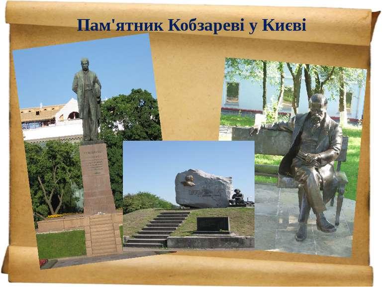 Пам'ятник Кобзареві у Києві