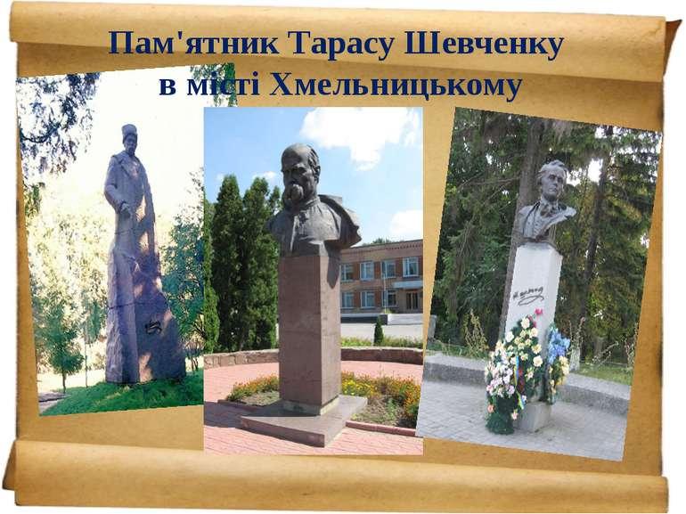 Пам'ятник Тарасу Шевченку в місті Хмельницькому