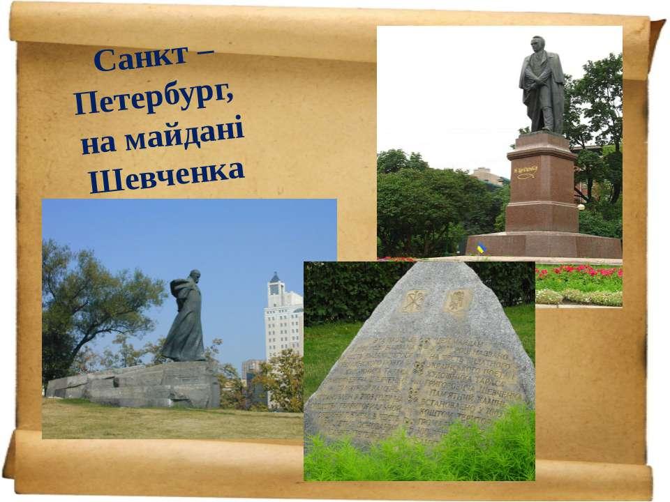Санкт – Петербург, на майдані Шевченка