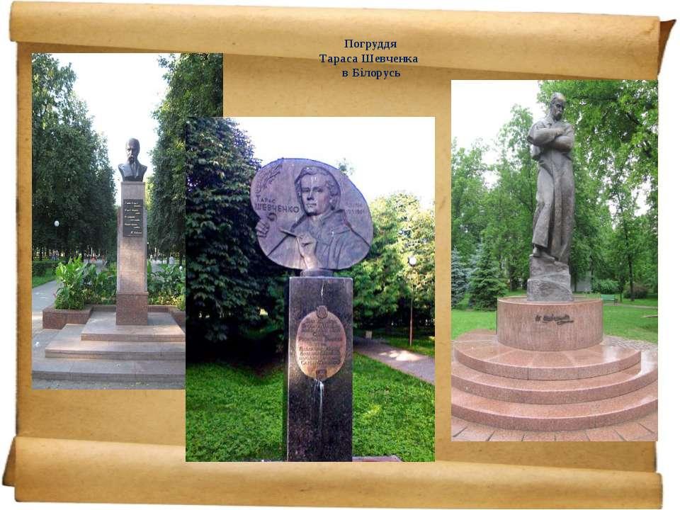Погруддя Тараса Шевченка в Білорусь