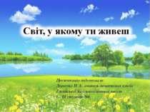 Презентацію підготувала: Левченко Н. А., вчитель початкових класів Глухівсько...