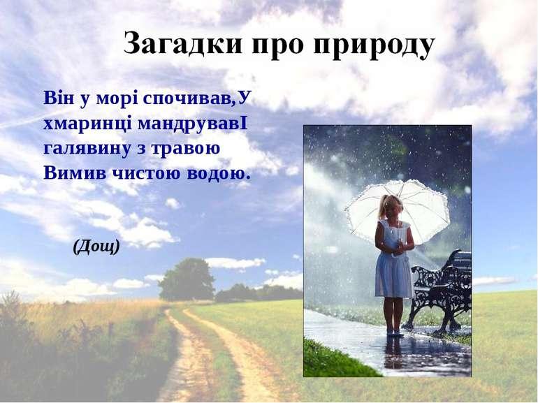 Він у морі спочивав, У хмаринці мандрував І галявину з травою Вимив чистою во...