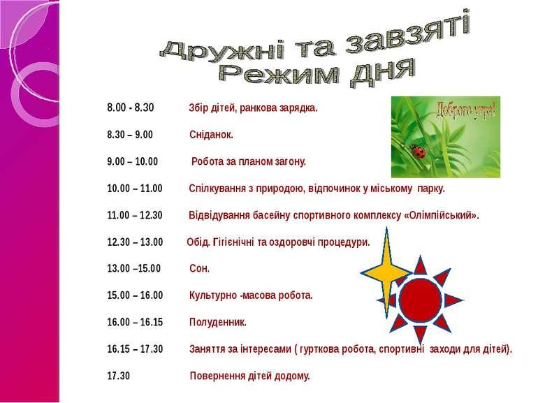 8.00 - 8.30 Збір дітей, ранкова зарядка.  8.30 – 9.00 Сніданок.  9.00 – 10....
