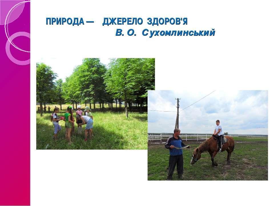 ПРИРОДА — ДЖЕРЕЛО ЗДОРОВ'Я В. О. Сухомлинський