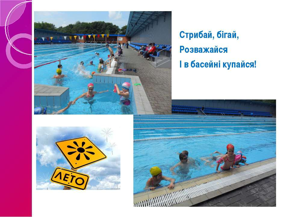 Стрибай, бігай, Розважайся І в басейні купайся!