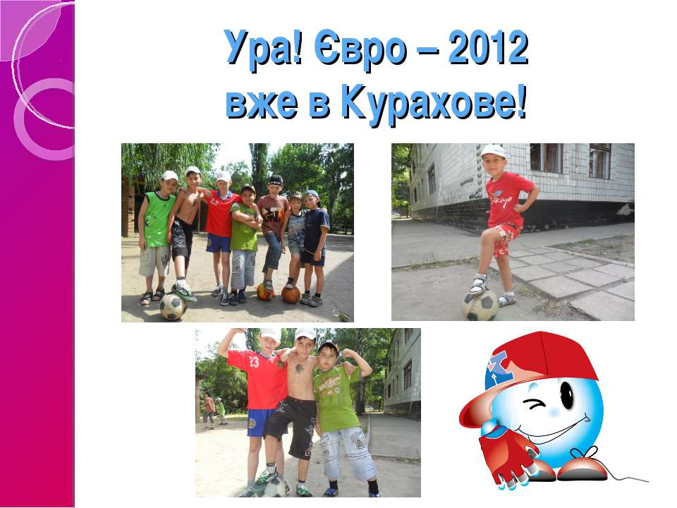 Ура! Євро – 2012 вже в Курахове!