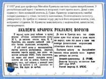 У 1937 році для професора Михайла Кравчука настала година випробування. У рес...