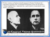 Не було сумніву, що Кравчук певний кандидат на Колиму. Незабаром він і вируши...