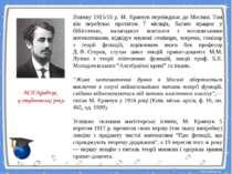 Взимку 1915/16 р. М. Кравчук переїжджає до Москви. Там він перебуває протягом...