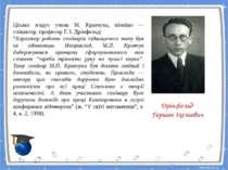 Дрінфельд Гершон Іхельович Цікаво згадує учень М. Кравчука, пізніше — співавт...